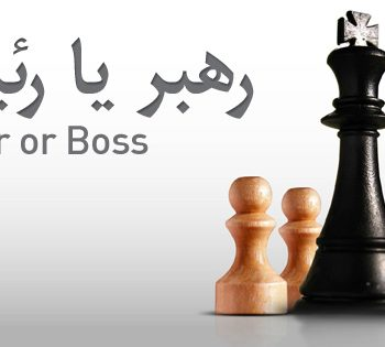 leader-or-boss