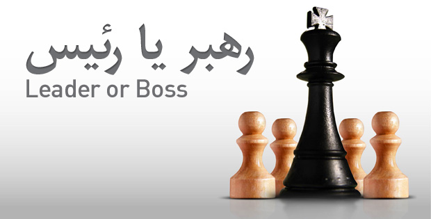 leader-or-boss