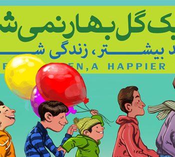 farzand-banner