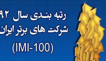 banner-imi-100