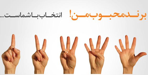 irantopbrand-banner