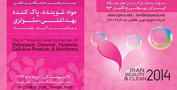 iran-beauty-clean-banner