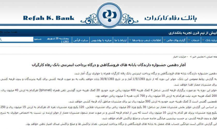 refah-bank