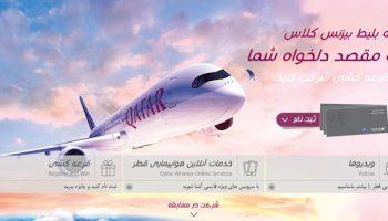 کمپین هواپیمایی قطر در ایران