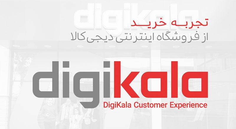 f02dd8ce919de تجربه خرید از فروشگاه اینترنتی دیجیکالا DigiKala Customer experience