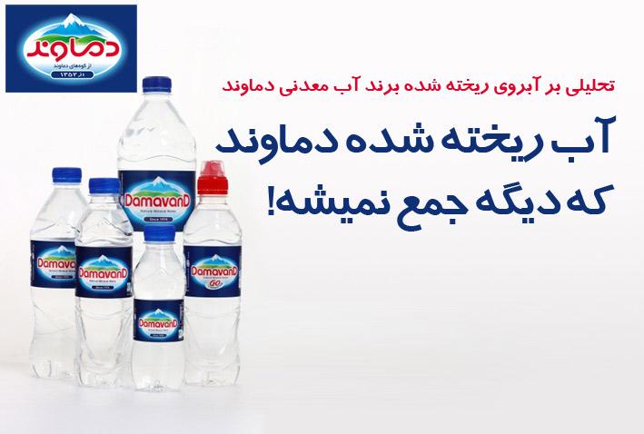 damavand-water