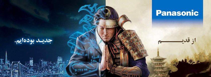 panasonic-samurai