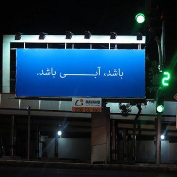 ۰۱-Al-BJ-rangmagazine