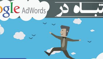 infographic-google-adwords