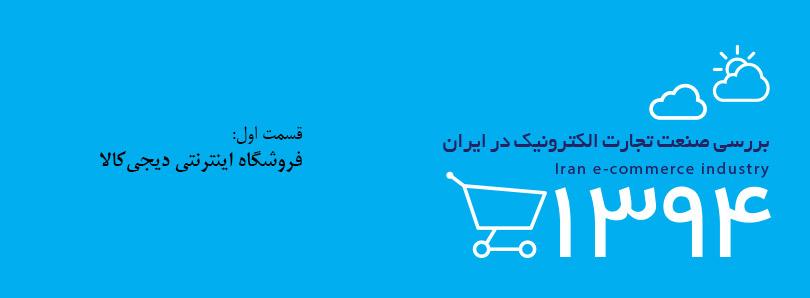 ecommerce-digikala