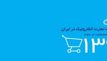 ecommerce-iran