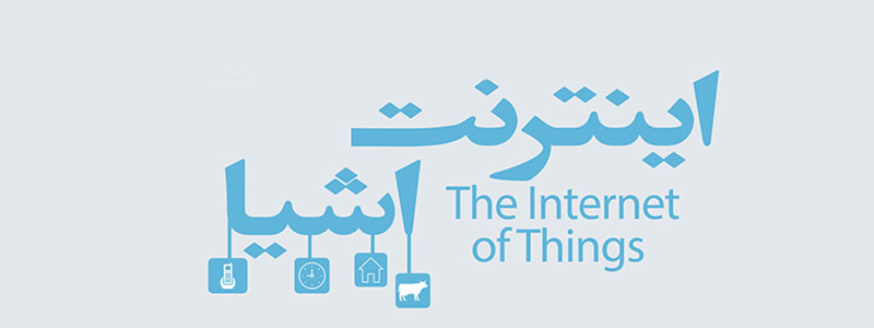 Internet_of_Things_iot-cover