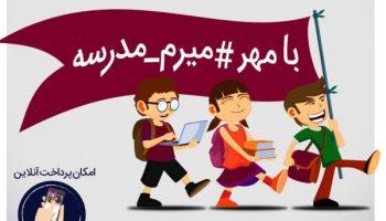mehrabaneh-banner