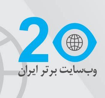 ۲۰-website