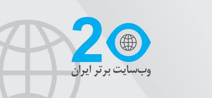20 وبسایت برتر ایران