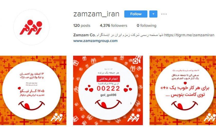 zamzam-banner