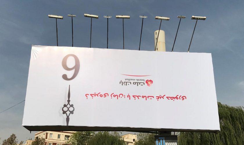 bank mellat banner