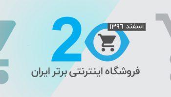 iran-online-shopping