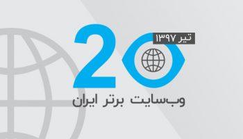 ۲۰-top-website-in-iran