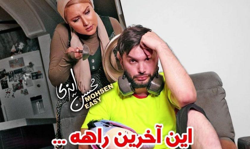 iz mohsen campaign