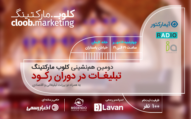 cloob-marketing-2