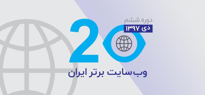 وب سایت برتر ایران