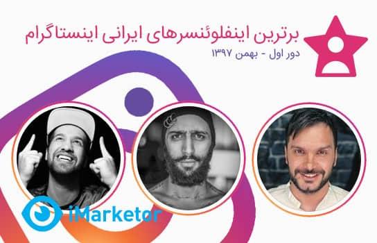 برترین اینفلوئنسرهای ایرانی