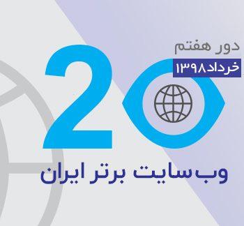 ۲۰-website-imarketor-1397-Khordad