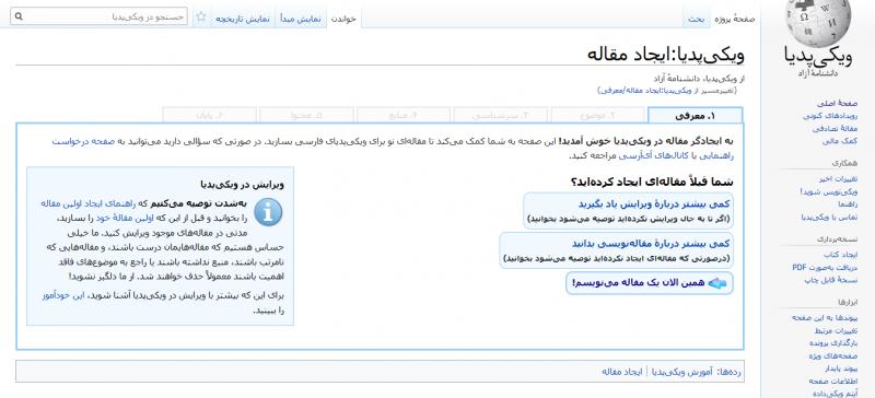 ساخت صفحه ویکی پدیا