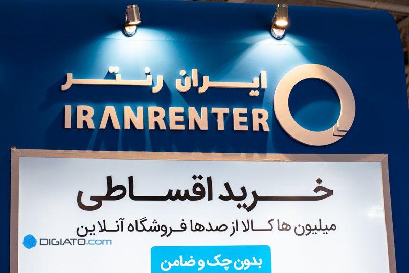 ایران رنتر