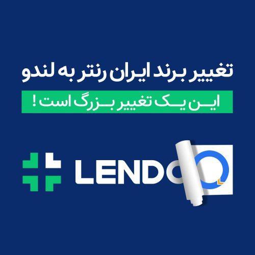 تغییر نام ایران رنتر به لندو