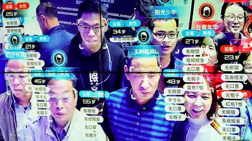 تشخیص چهره در چین