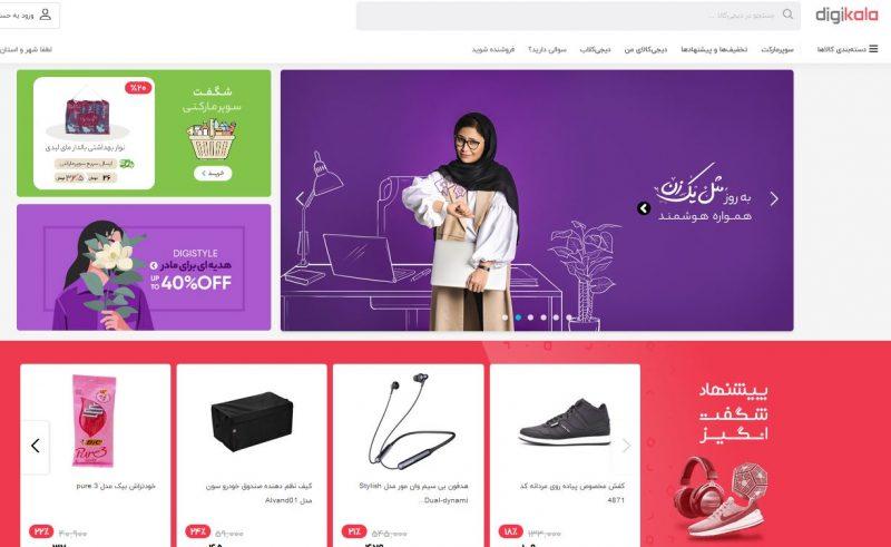تجربه خرید از فروشگاه اینترنتی دیجیکالا