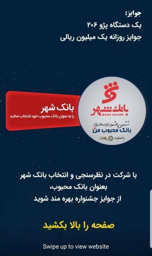 بهترین بانک ایرانی در اینستاگرام