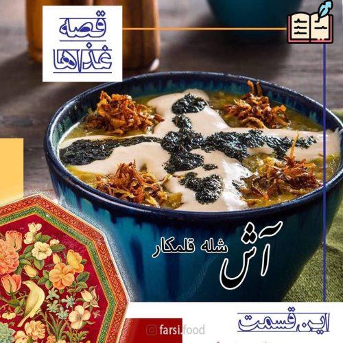 غذای آماده فارسی