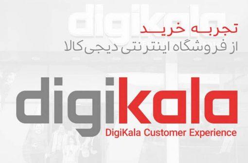 تجربه خرید از فروشگاه دیجیکالا | فروشگاه اینترنتی دیجیکالا