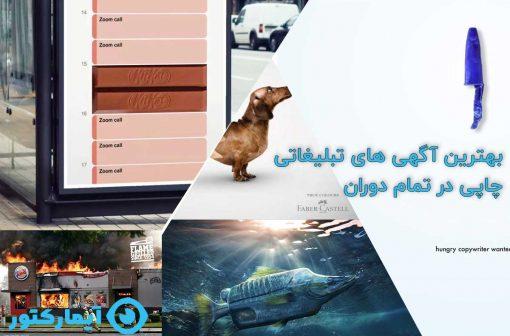 آگهی تبلیغاتی چاپی