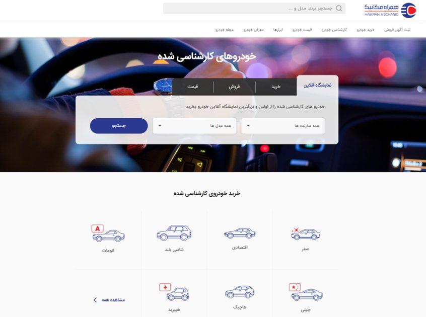 خرید ماشین همراه مکانیک