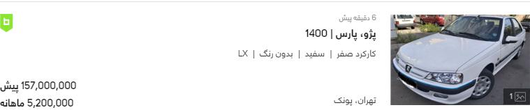 آگهی سایت باما