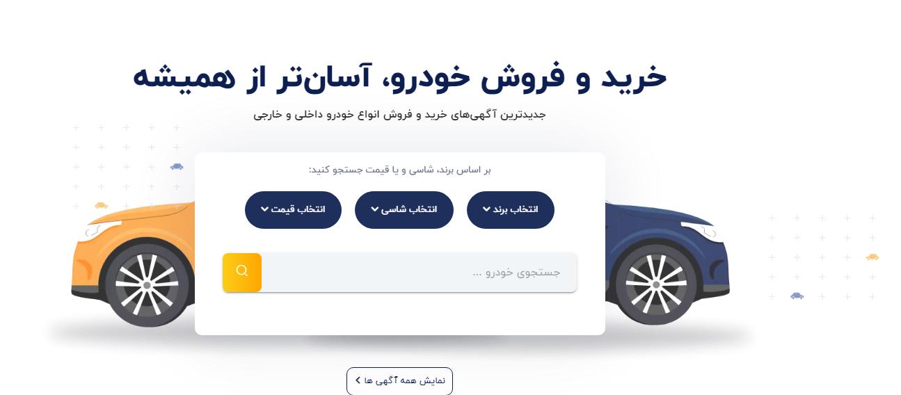خرید اینترنتی خودرو