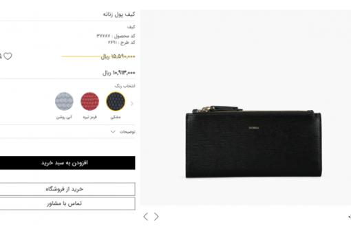 خرید اینترنتی چرم درسا کیف زنانه