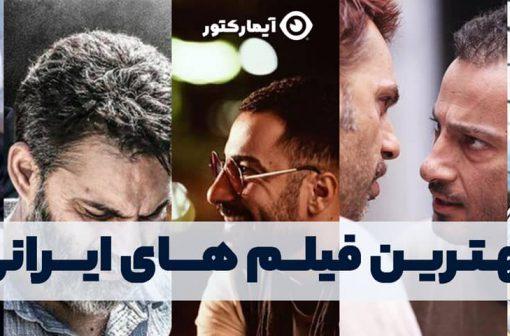 بهترین فیلم های ایرانی از نگاه کاربران | آیمارکتور