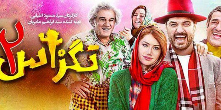 فیلم سینمایی تگزاس 2 | بهترین فیلم های ایرانی که نباید از دست داد | آیمارکتور