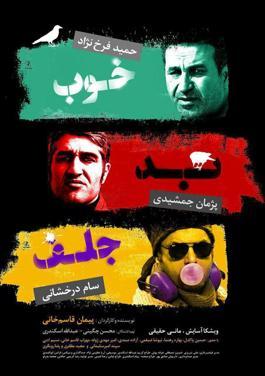 فیلم سینمایی خوب بد جلف 1 | بهترین فیلم های ایرانی که نباید از دست داد | آیمارکتور