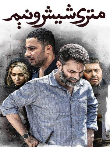 فیلم سینمایی متری شیش و نیم | بهترین فیلم های ایرانی که نباید از دست داد | آیمارکتور