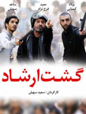 فیلم سینمایی گشت ارشاد 1 | بهترین فیلم های ایرانی که نباید از دست داد | آیمارکتور