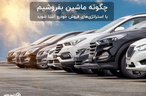 استراتژی های فروش خودرو