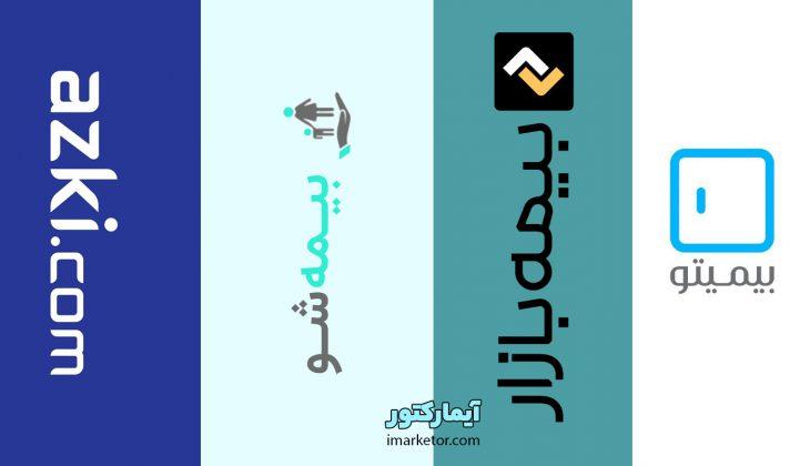 بررسی انواع سایت های خرید آنلاین بیمه در ایران | آیمارکتور