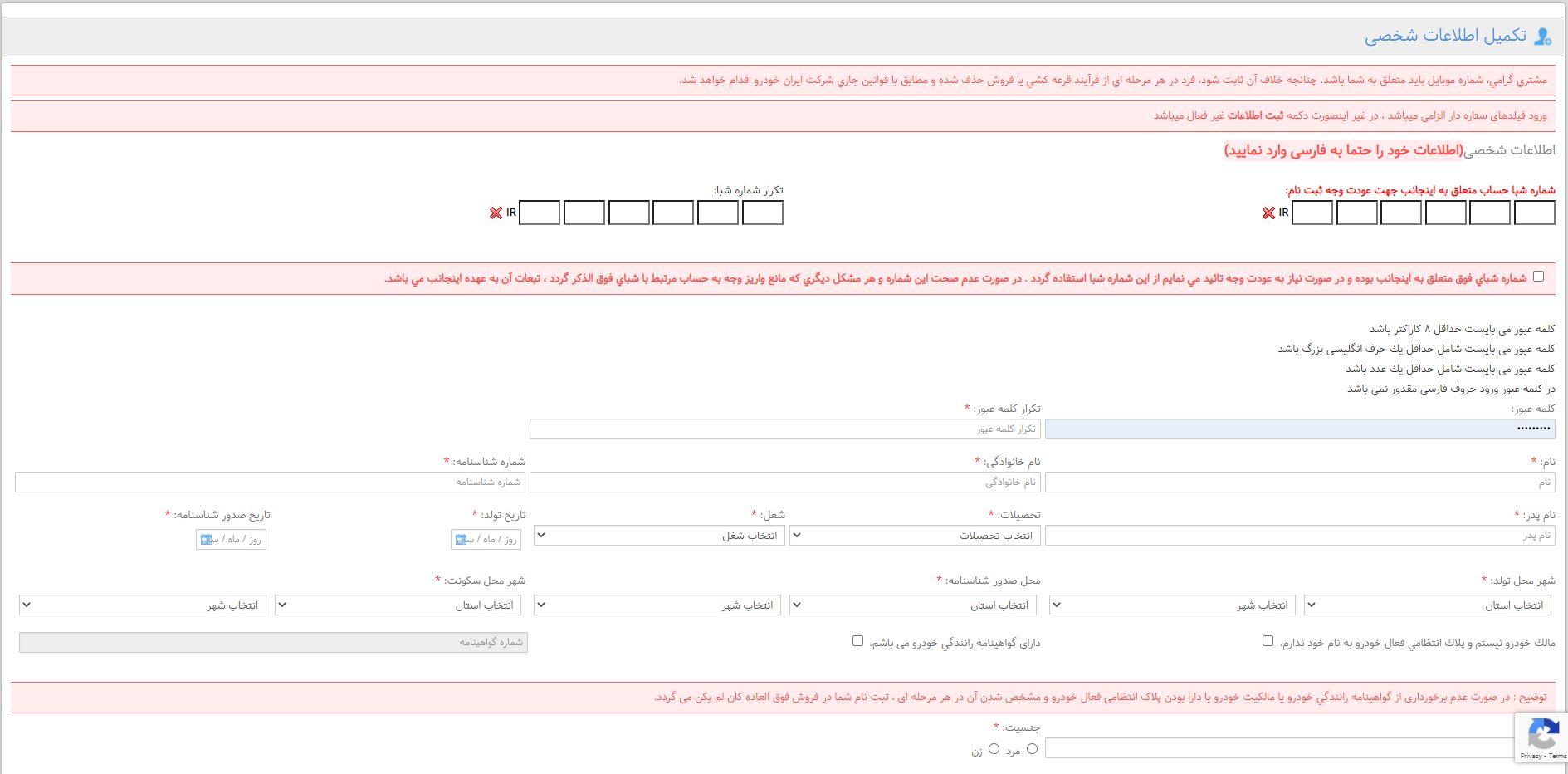 اطلاعات ثبت نام ایران خودرو
