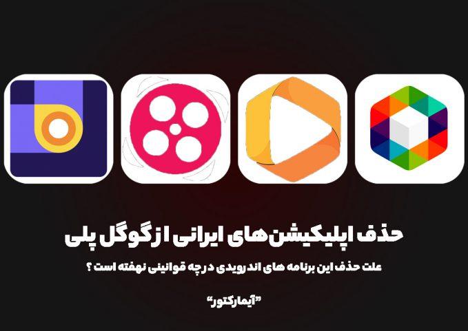 علت حذف اپلیکیشن های ایرانی فیلیمو، آپارات، روبیکا و بله از گوگل پلی چه بوده است ؟   آیمارکتور